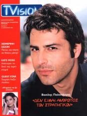 """Περιοδικό """"TVision"""""""