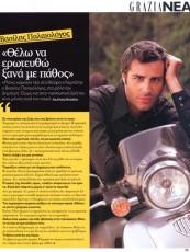 """Περιοδικό """"Grazia-Είναι"""""""