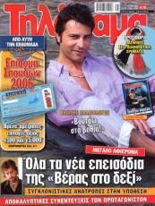"""Περιοδικό """"Τηλέραμα"""""""